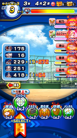 パワプロアプリ 覇堂強化 セク3 コントロール4人オーバヒート